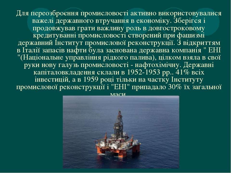Для переозброєння промисловості активно використовувалися важелі державного в...