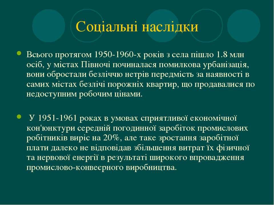 Соціальні наслідки Всього протягом 1950-1960-х років з села пішло 1.8 млн осі...
