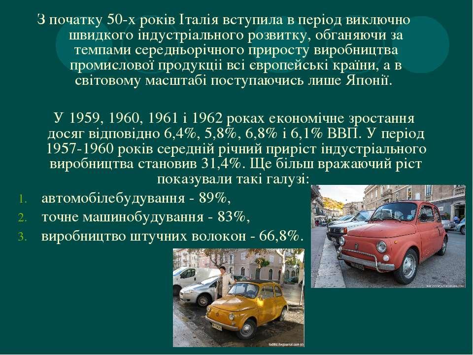 З початку 50-х років Італія вступила в період виключно швидкого індустріально...