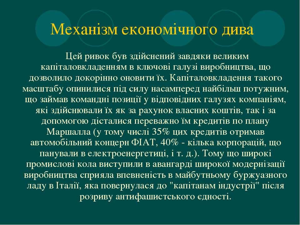 Механізм економічного дива Цей ривок був здійснений завдяки великим капіталов...
