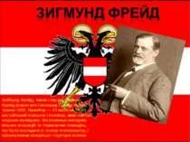 Зи ґмунд Фройд, також стар.рос.транскр. Фрейд (повне ім'я Сигізмунд Шломо Фре...