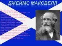 Дже ймс Клерк Ма ксвелл (13 червня,1831,Единбург,Шотландія— †5 листопа...