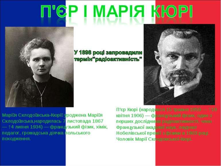 Марі я Склодо вська-Кюрі уроджена Марі я Склодо вська,народилась 7 листопада ...