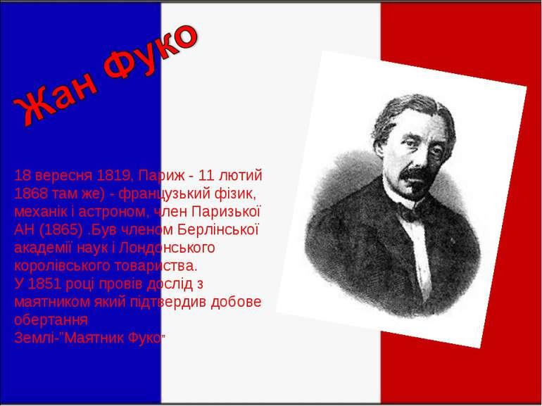 18 вересня 1819, Париж - 11 лютий 1868 там же) - французький фізик, механік і...