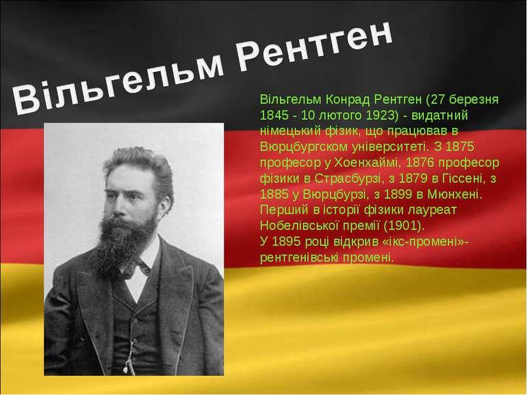 Вільгельм Конрад Рентген (27 березня 1845 - 10 лютого 1923) - видатний німець...