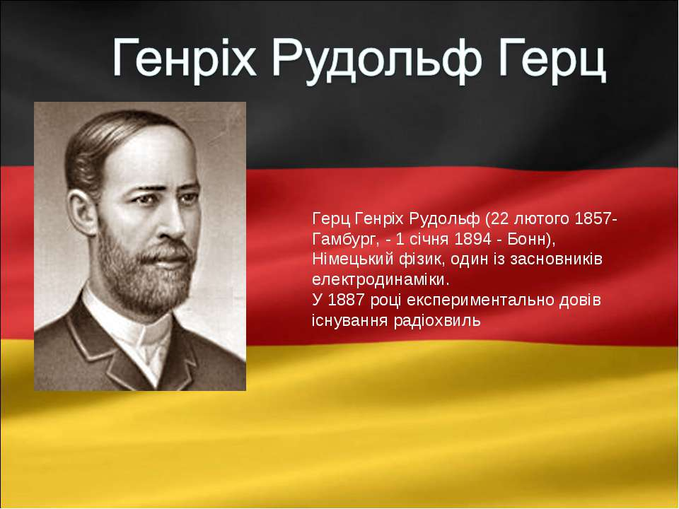 Герц Генріх Рудольф (22 лютого 1857-Гамбург, - 1 січня 1894 - Бонн), Німецьки...
