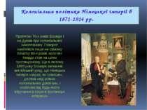 Колоніальна політика Німецької імперії в 1871-1914 рр. Протягом 70-х років Бі...