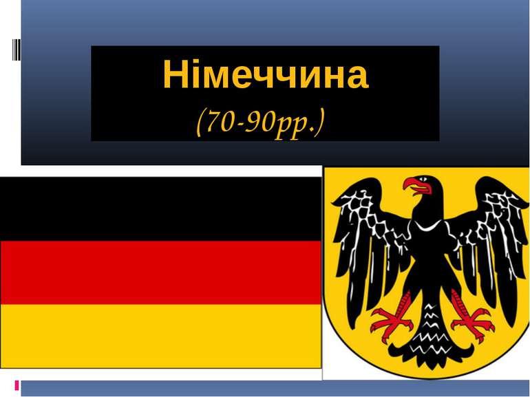 Німеччина (70-90рр.)