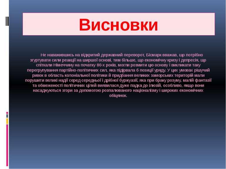 Висновки Не наважившись на відкритий державний переворот, Бісмарк вважав, що ...
