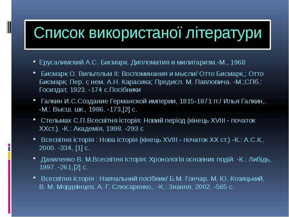 Список використаної літератури Ерусалимский А.С. Бисмарк. Дипломатия и милита...