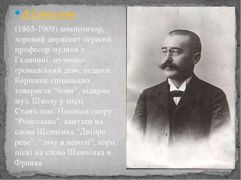 Д. Січинський (1865-1909) композитор, хоровий диригент перший професор музики...