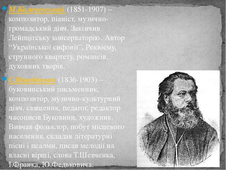 М.Колачевський (1851-1907) – композитор, піаніст, музично-громадський діяч. З...