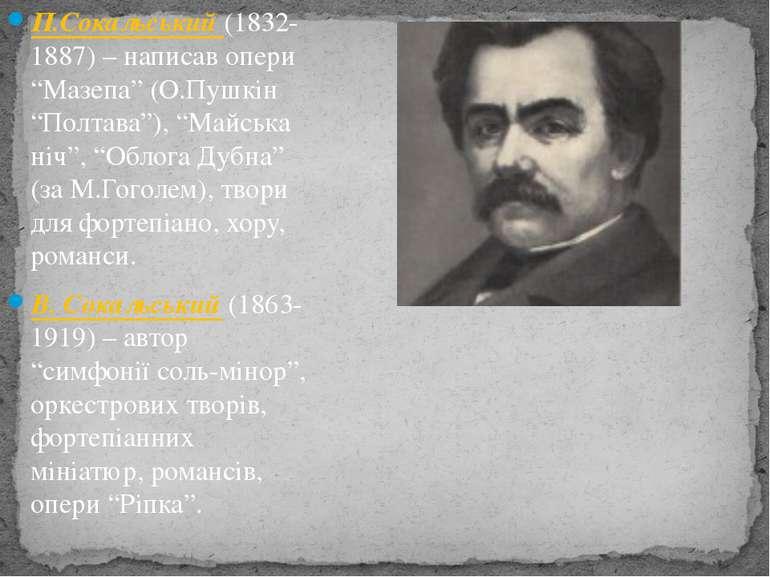 """П.Сокальський (1832-1887) – написав опери """"Мазепа"""" (О.Пушкін """"Полтава""""), """"Май..."""