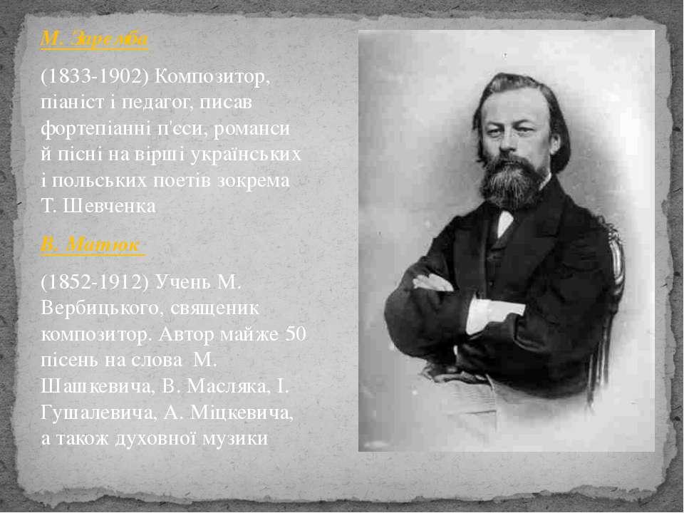 М. Заремба (1833-1902) Композитор, піаніст і педагог, писав фортепіанні п'єси...