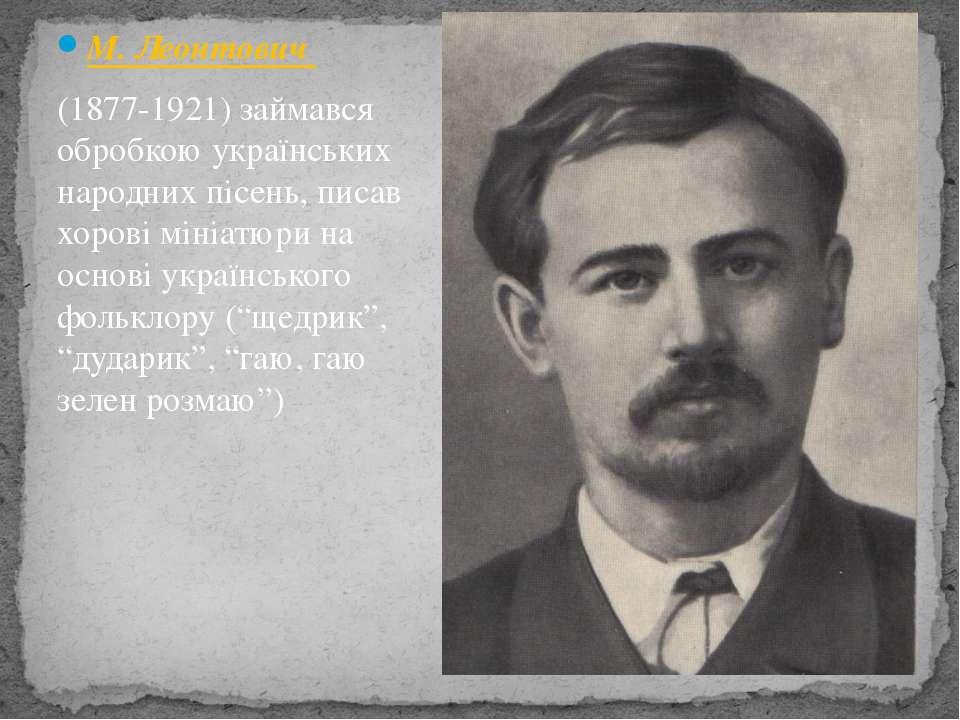 М. Леонтович (1877-1921) займався обробкою українських народних пісень, писав...