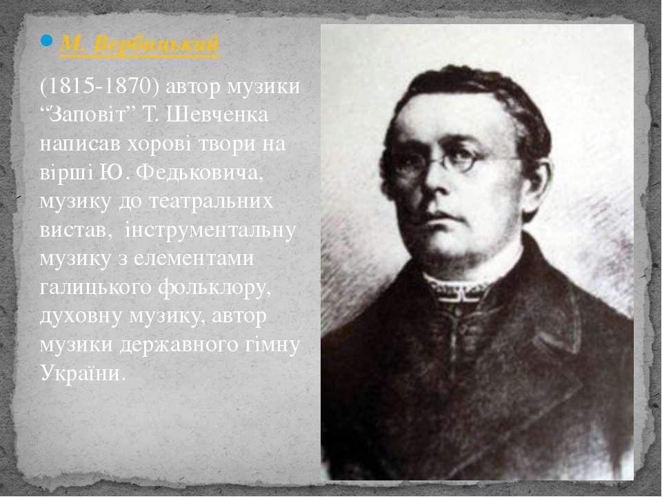"""М. Вербицький (1815-1870) автор музики """"Заповіт"""" Т. Шевченка написав хорові т..."""