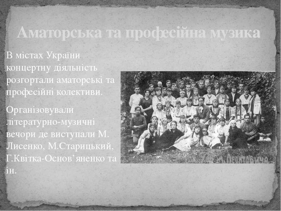 В містах України концертну діяльність розгортали аматорські та професійні кол...
