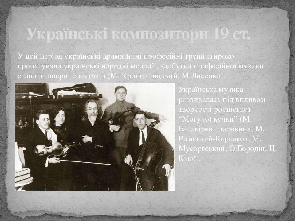 У цей період українські драматичні професійні трупи широко пропагували україн...