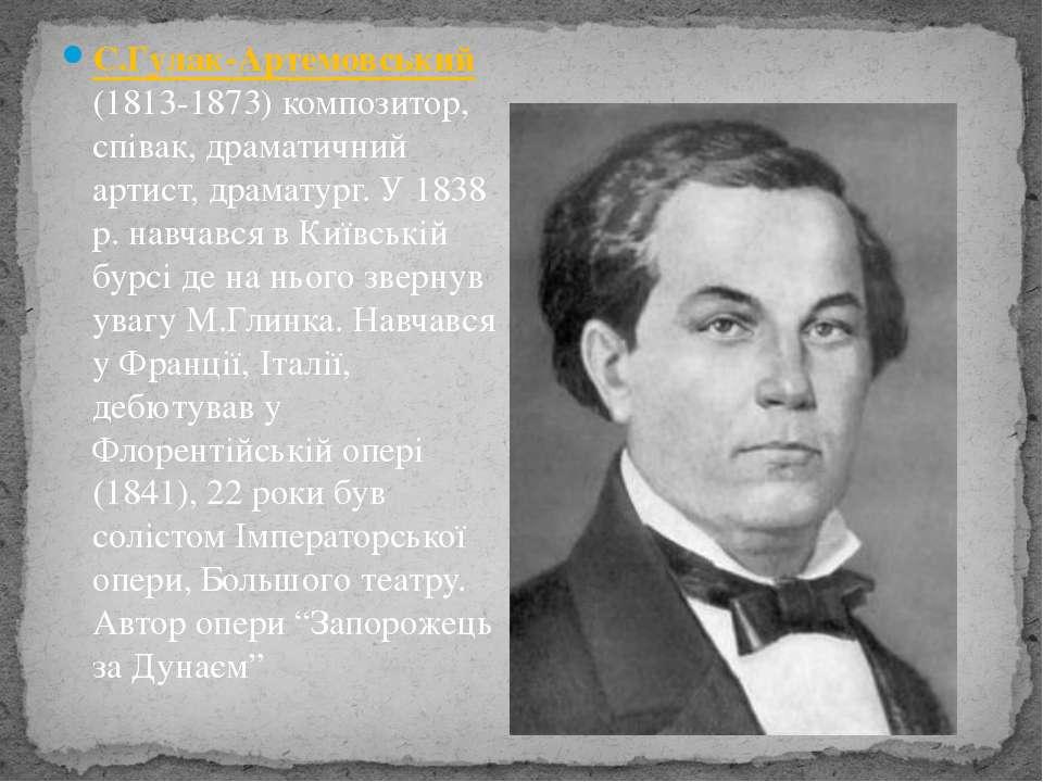 С.Гулак-Артемовський (1813-1873) композитор, співак, драматичний артист, драм...