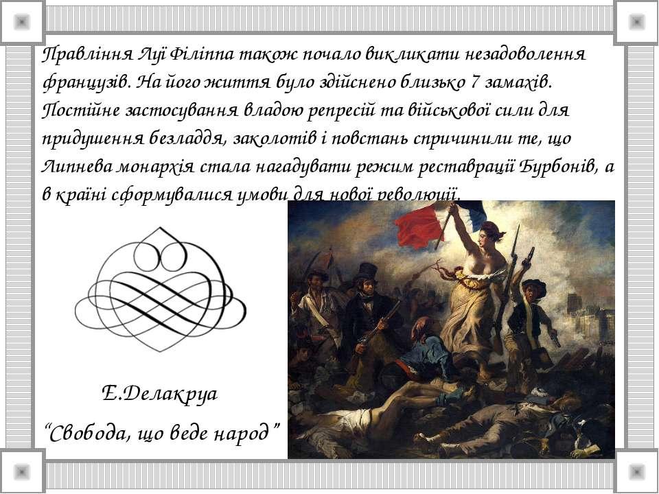Правління Луї Філіппа також почало викликати незадоволення французів. На його...