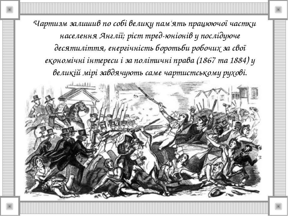 Чартизм залишив по собі велику пам'ять працюючої частки населення Англії; ріс...