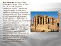 АрхітектураЄгипту у своему розвитку пройшла кілька етапів. У 5-4 тис. до н.е...