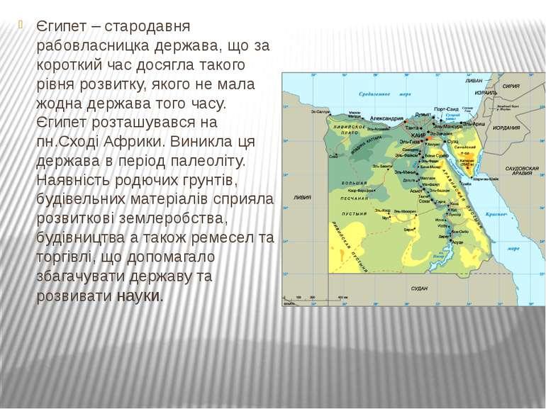 Єгипет – стародавня рабовласницка держава, що за короткий час досягла такого ...