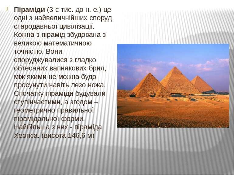 Піраміди(3-є тис. до н. е.) це одні з найвеличнійших споруд стародавньої цив...