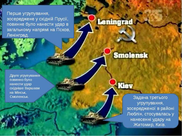 Перше угрупування, зосереджене у східній Прусії, повинне було нанести удар в ...