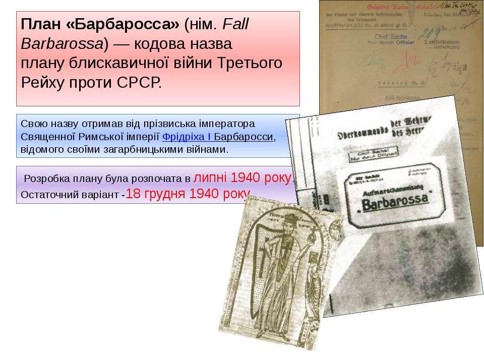 План «Барбаросса»(нім.Fall Barbarossa)— кодова назва планублискавичної ві...