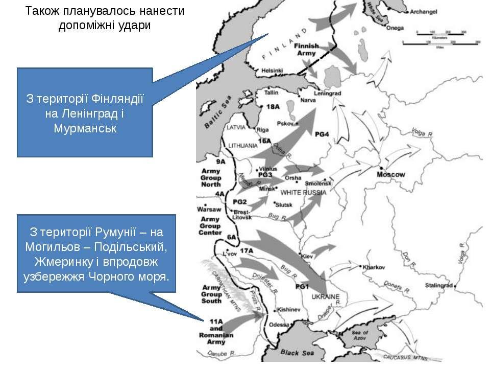 Також планувалось нанести допоміжні удари З території Фінляндії на Ленінград ...