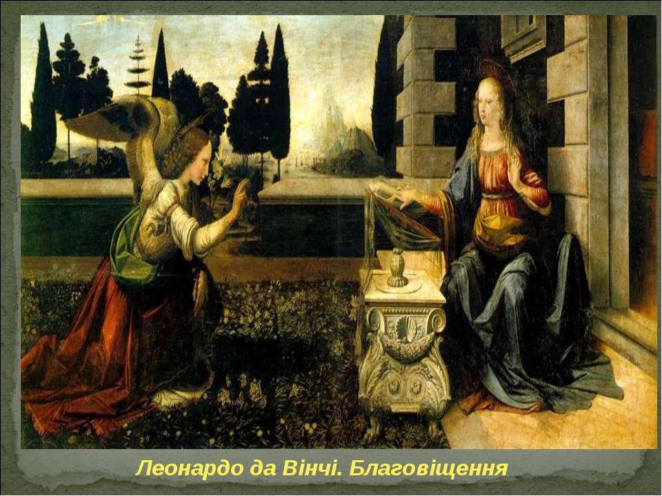 Леонардо да Вінчі. Благовіщення