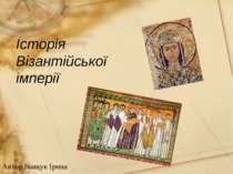 Історія Візантійської імперії Автор Іващук Ірина