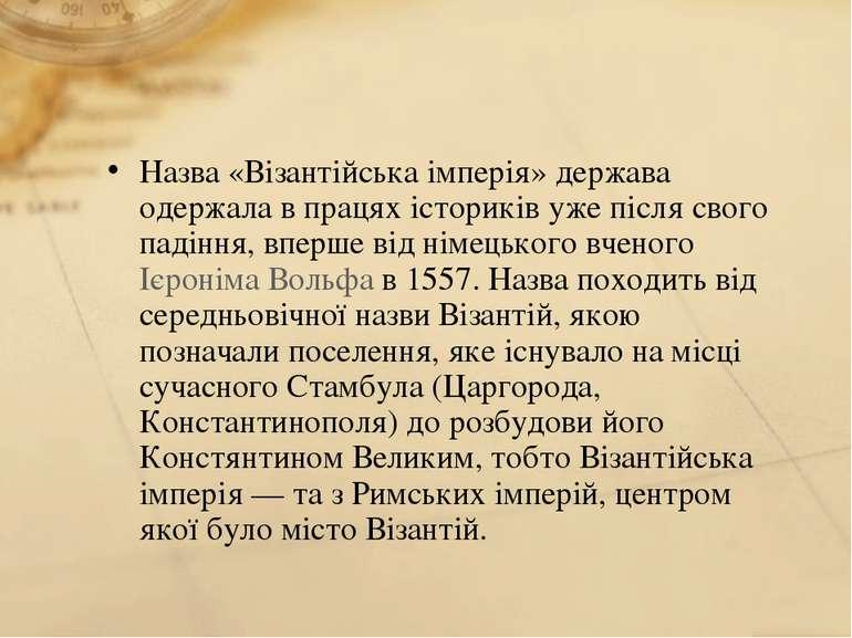 Назва «Візантійська імперія» держава одержала в працях істориків уже після св...