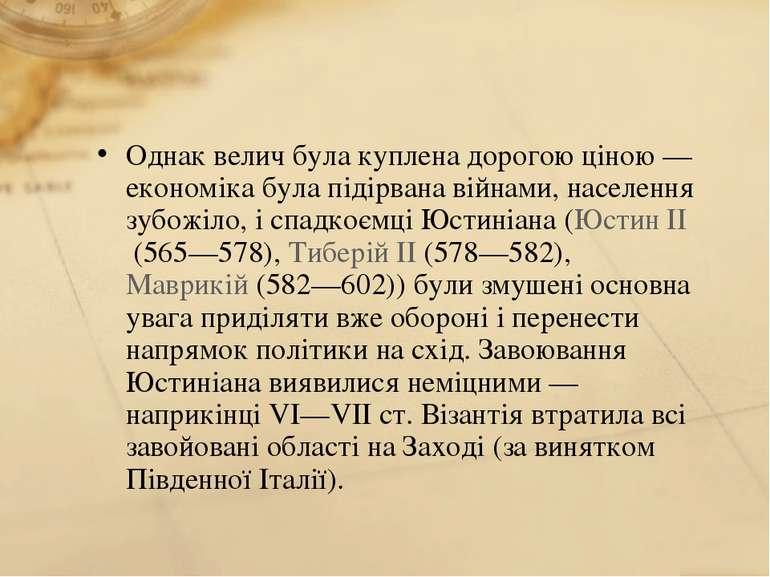 Однак велич була куплена дорогою ціною— економіка була підірвана війнами, на...