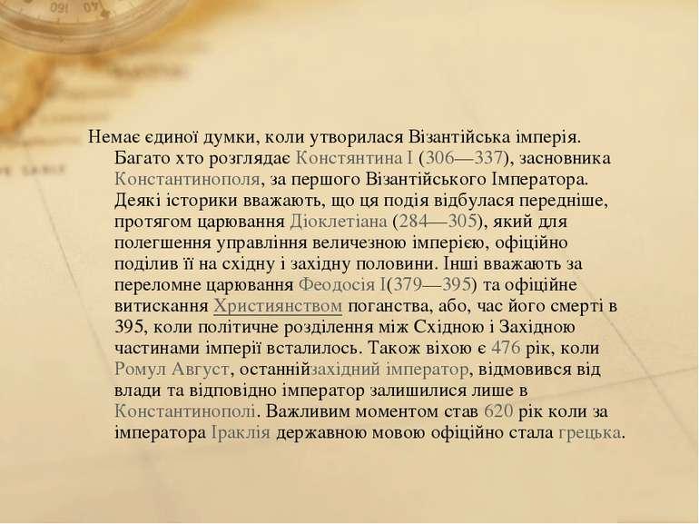 Немає єдиної думки, коли утворилася Візантійська імперія. Багато хто розгляда...