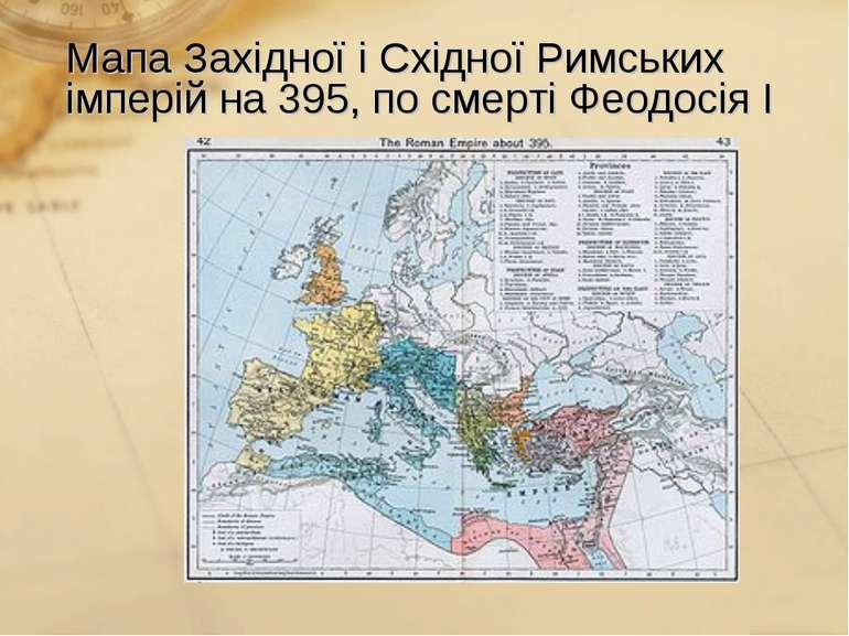 Мапа Західної і Східної Римських імперій на 395, по смерті Феодосія І