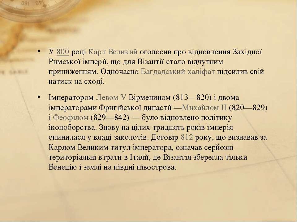 У800роціКарл Великийоголосив про відновлення Західної Римської імперії, щ...