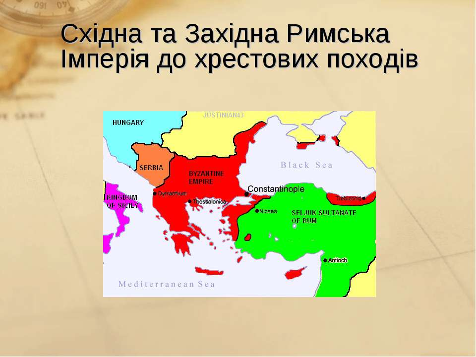 Східна та Західна Римська Імперія до хрестових походів