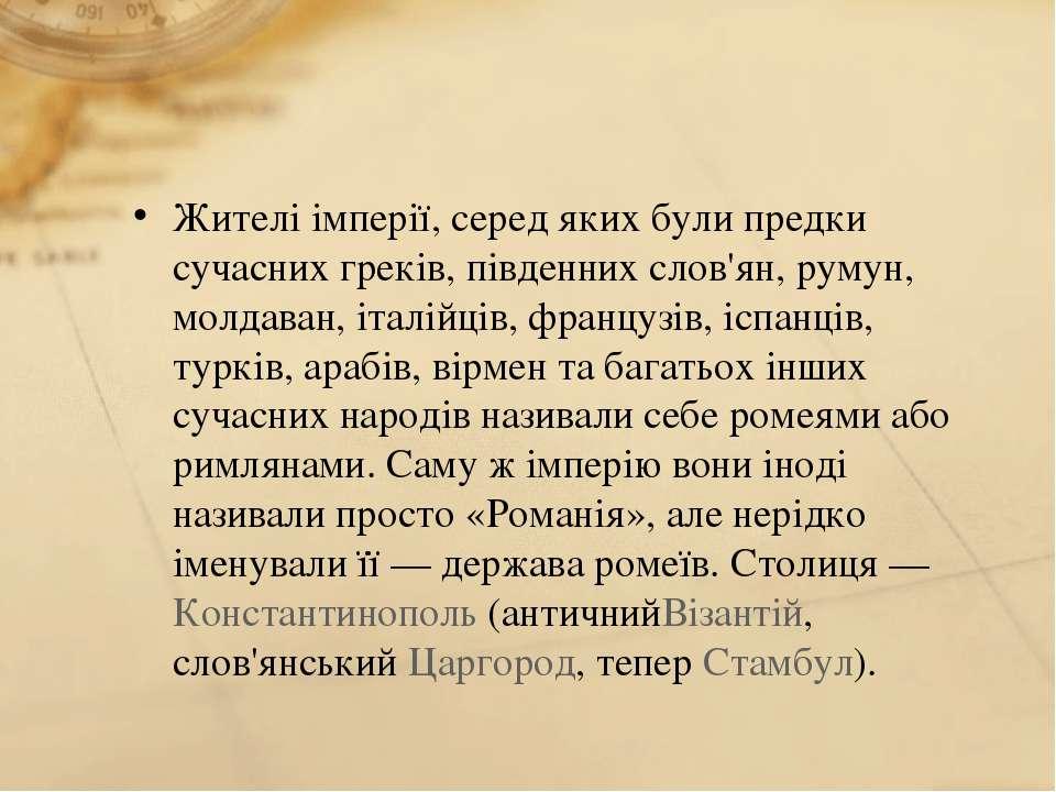 Жителі імперії, серед яких були предки сучасних греків, південних слов'ян, ру...