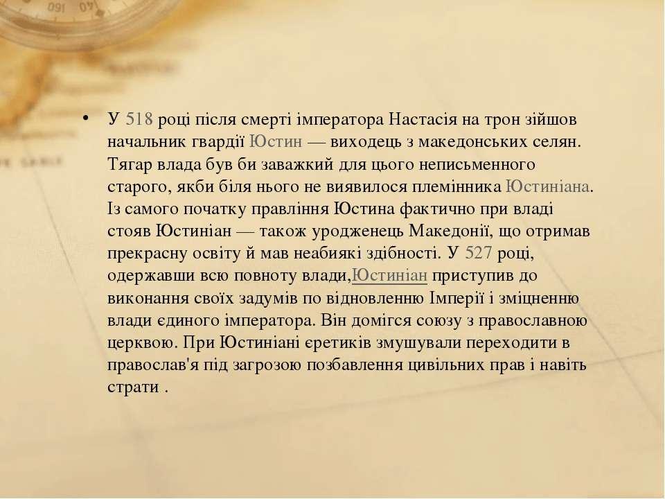 У518році після смерті імператора Настасія на трон зійшов начальник гвардії...