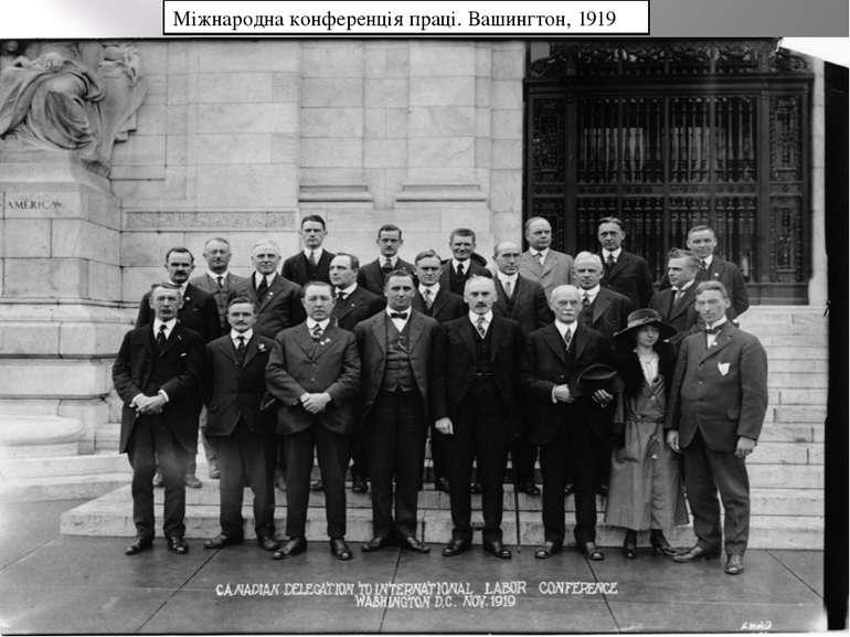 Міжнародна конференція праці. Вашингтон, 1919