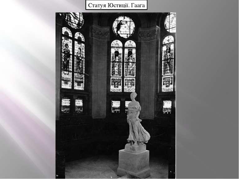 Статуя Юстиції. Гаага
