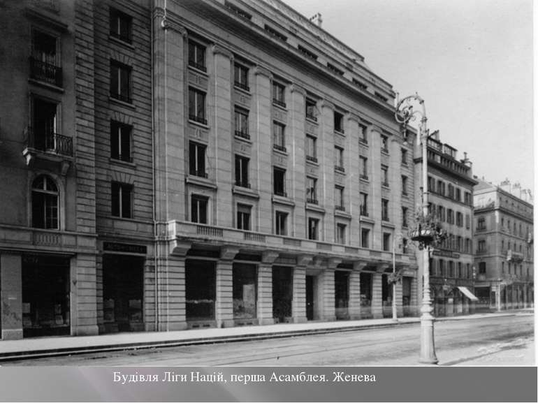 Будівля Ліги Націй, перша Асамблея. Женева