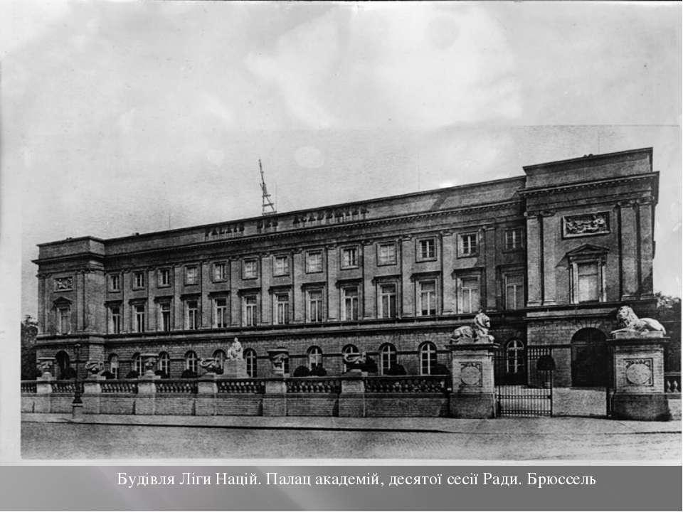 Будівля Ліги Націй. Палац академій, десятої сесії Ради. Брюссель