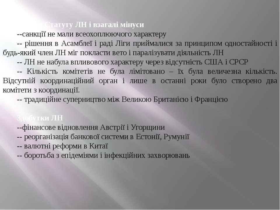 Мінуси Статуту ЛН і взагалі мінуси --санкції не мали всеохоплюючого характеру...