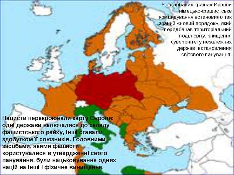 K:\images.jpeg Нацисти перекроювали карту Європи: одні держави включалися до ...