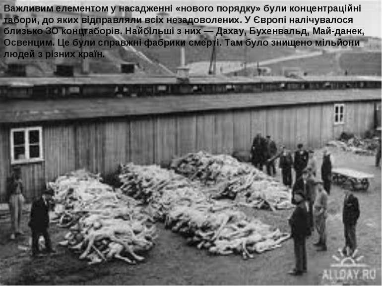 Важливим елементом у насадженні «нового порядку» були концентраційні табори, ...