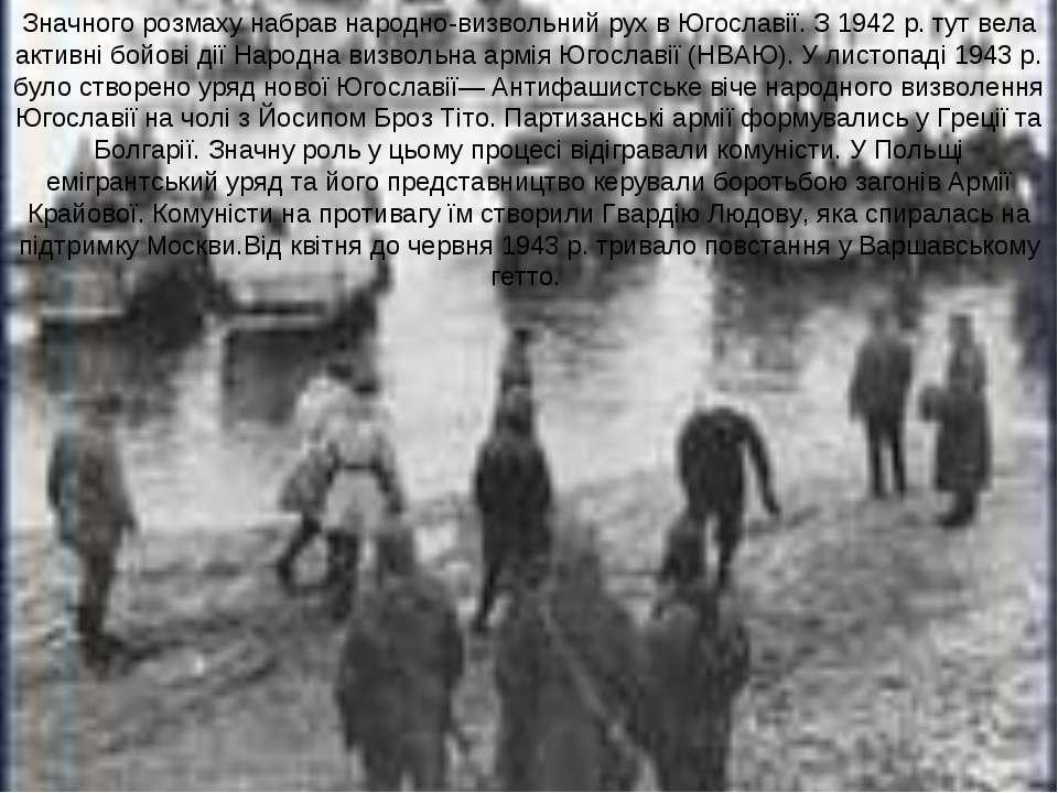 Значного розмаху набрав народно-визвольний рух в Югославії. З 1942 р. тут вел...
