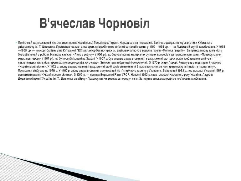 Політичний та державний діяч, співзасновник Української Гельсінської групи. Н...